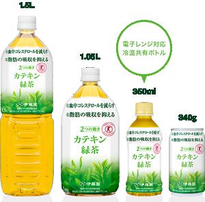 伊藤園2つの働き カテキン緑茶